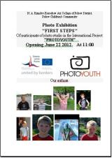 "Photo exhibition ""FIRST STEPS"""