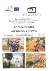 "Photo exhibition ""Pskov autumn"""