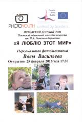 The third international project`s photo exhibition was opened in the Pskov orphanage