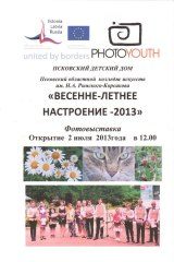 "The opening of the final photo exhibition ""Spring-summer mood"""